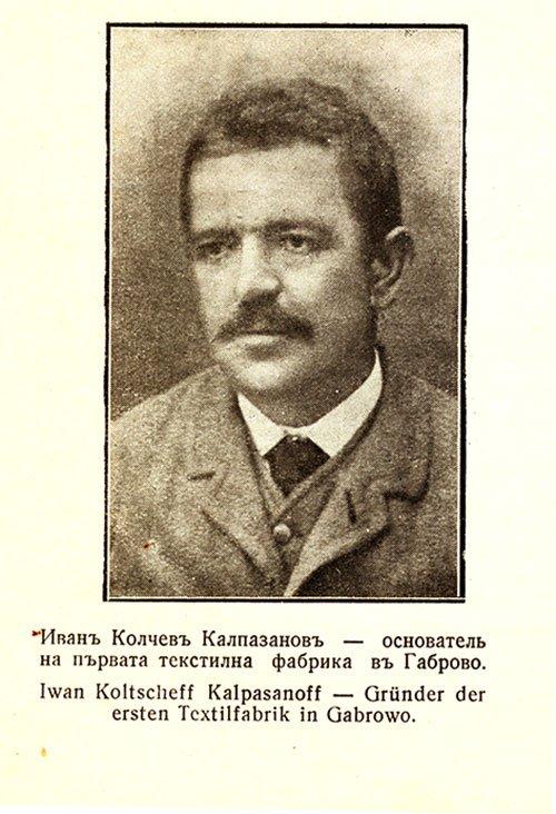 Иван Калпазанов