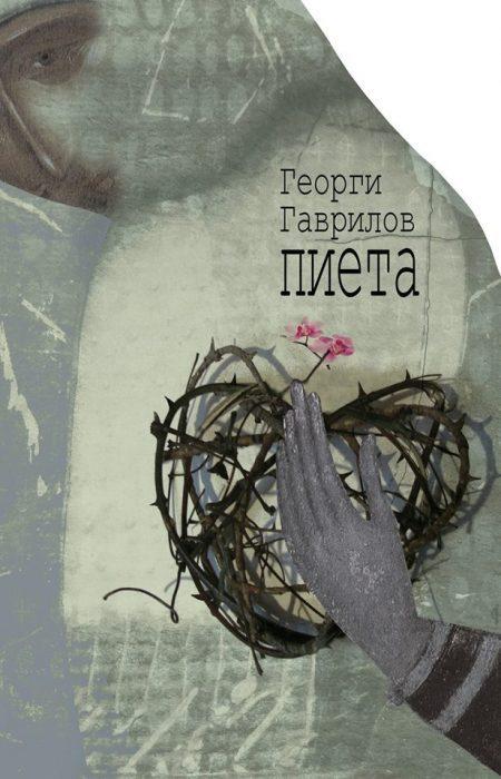 Пиета - Георги Гаврилов