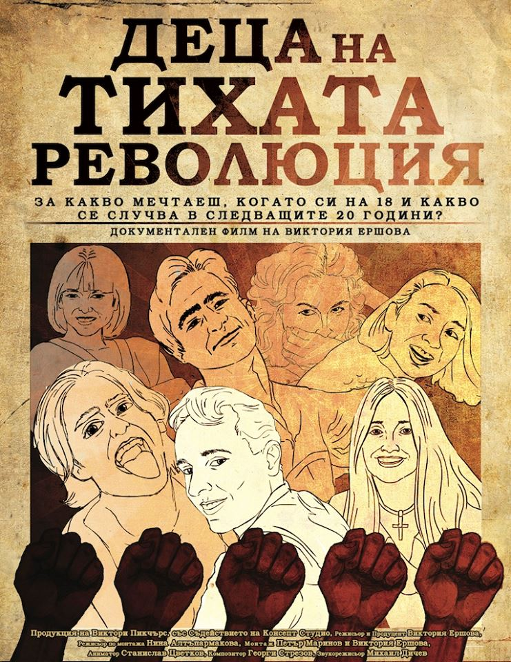 """""""Деца на тихата революция"""" – през погледа на Виктория Ершова"""