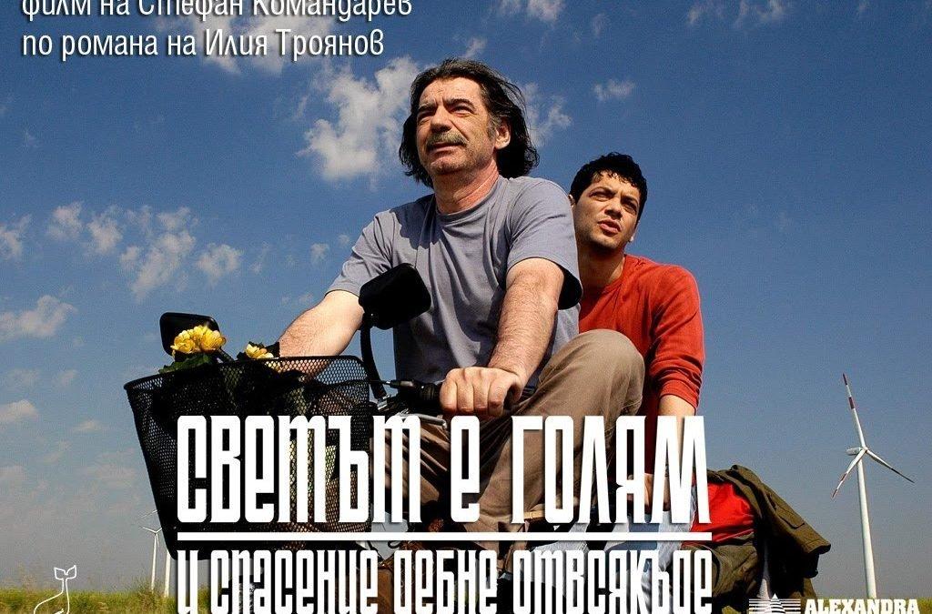 Светът Не е голям … за писателя Илия Троянов