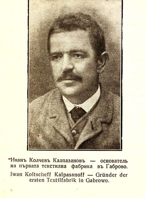 Бащи на модерната българска индустрия