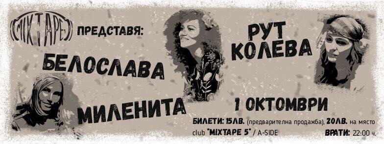 Рут, Миленита & Белослава Live| Mixtape 5, A-Side, 1.10.2016, София