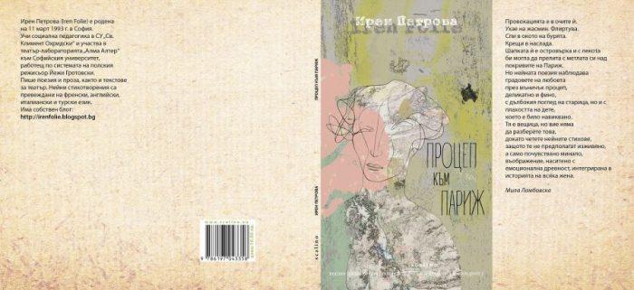 """Сцени от Париж: За стихосбирката на Ирен Петрова – """"Процеп към Париж"""""""