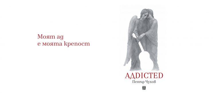 """За стихосбирката """"АДDICTED"""" на Петър Чухов"""