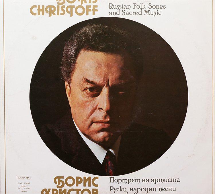 Борис Христов в САЩ